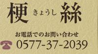 【梗絲(きょうし)】 TEL:0577-37-2039